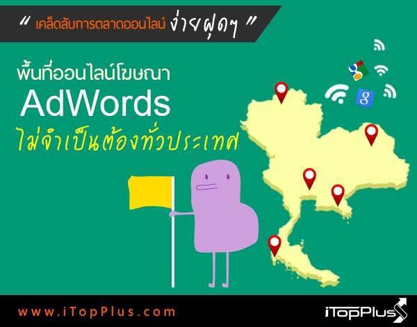โฆษณา Google AdWords จำเป็นต้องออนไลน์ ทั่วประเทศไหม