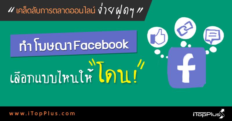 ทำโฆษณา Facebook เลือกแบบไหนให้โดน