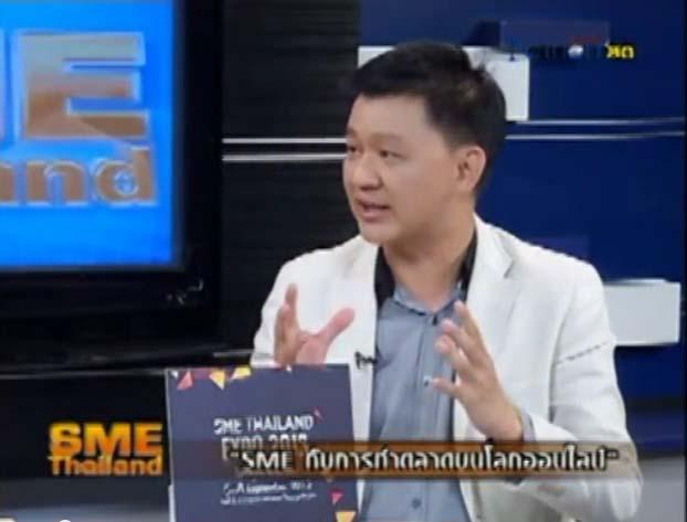 รายการ SME Thailand