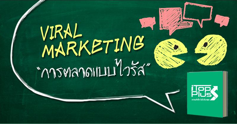 Viral Marketing หรือ ไวรัสทางออนไลน์