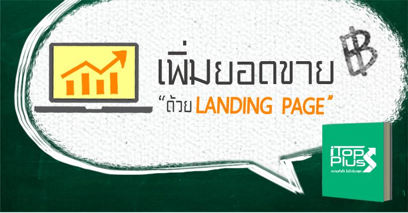 """7 เทคนิคออกแบบหน้า Landing page """"ให้ยอดกระฉูด"""""""