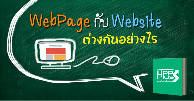 ไขข้อสงสัย Webpage กับ Website เหมือนหรือต่างกัน