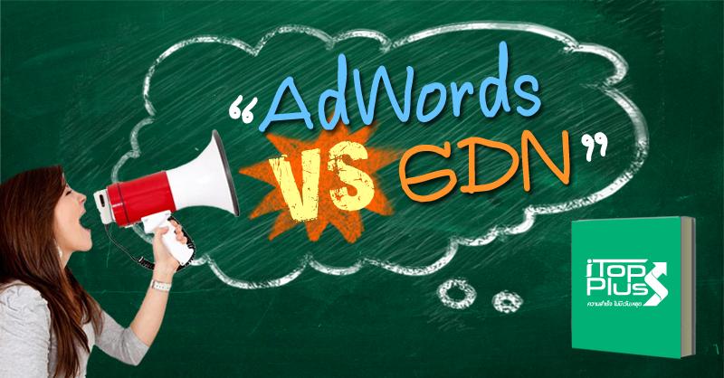 AdWords vs. GDN อันไหนที่ใช่สำหรับคุณ