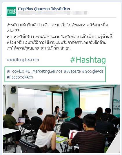 #Hashtag Facebook ทำยังไงให้ ยอดขายพุ่ง