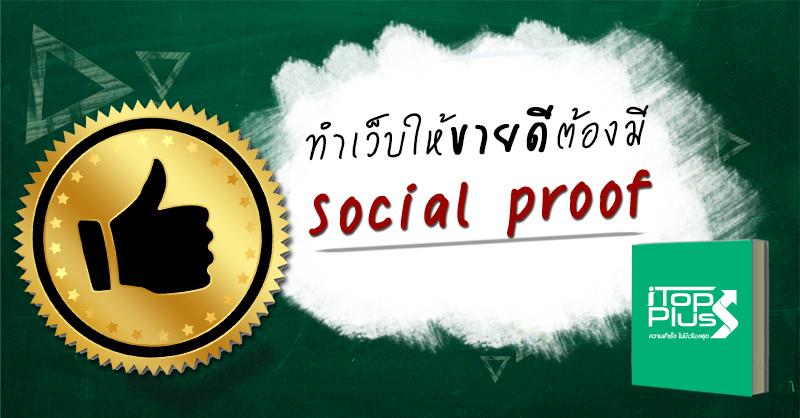 อยากให้เว็บขายดี ต้องมี social proof