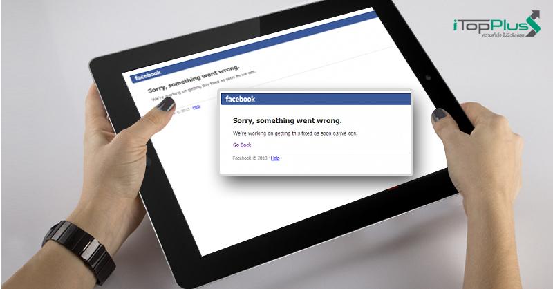 ใครเจอหน้า Facebook แบบนี้ อย่าเพิ่งตกใจ