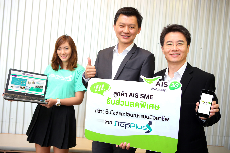 iTopPlus ร่วมกับ AIS มอบสิทธิพิเศษให้ลูกค้า AIS SME