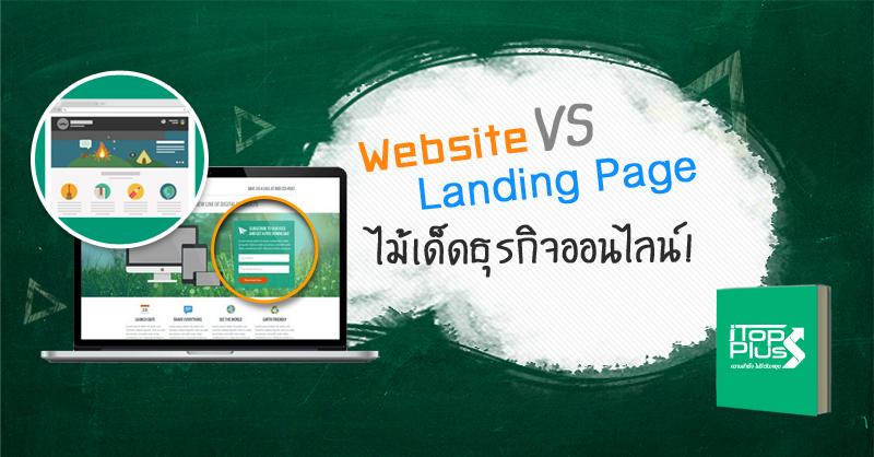 Website Vs. Landing page ไม้เด็ด ธุรกิจออนไลน์