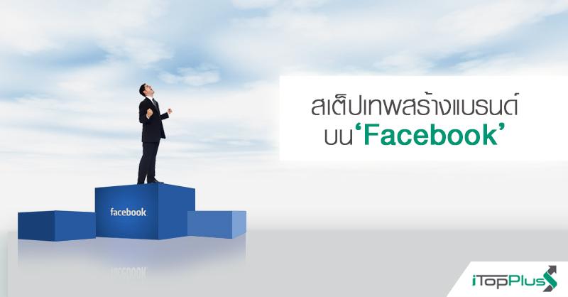 สเต็ปเทพ เพื่อคนสร้างแบรนด์บน Facebook