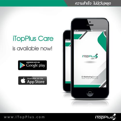 วิธีใช้งาน App iTopplus Care