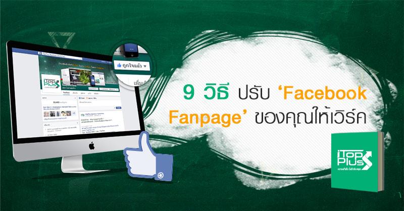 9 วิธีปรับ Facebook Fanpage ของคุณให้เวิร์ค