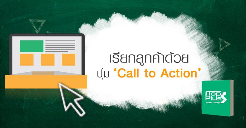 เรียกลูกค้าด้วยปุ่ม Call to Action