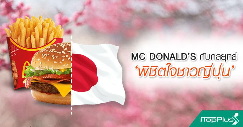 MC DONALD'S กับกลยุทธ์ พิชิตใจชาวญี่ปุ่น