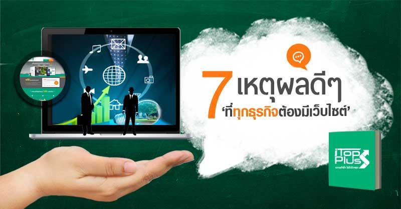 7 เหตุผลดีๆ ที่ทุกธุรกิจต้องมีเว็บไซต์