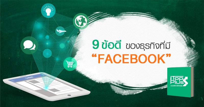 9 ข้อดีของธุรกิจที่มี Facebook
