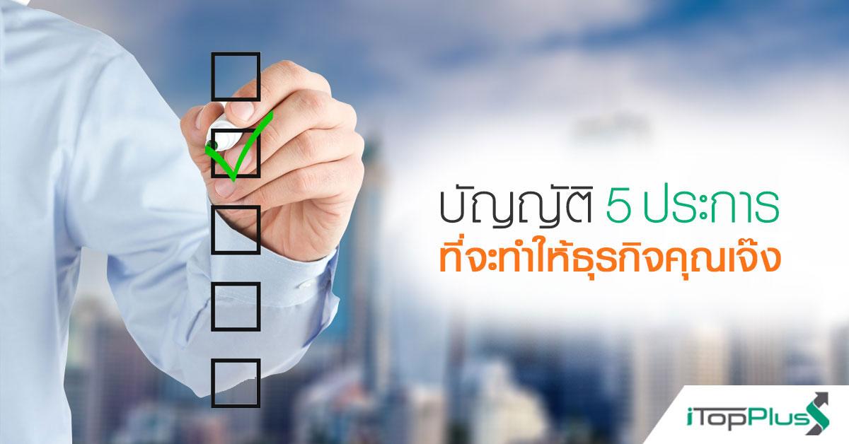 บัญญํติ 5 ประการ ที่ทำให้ธุรกิจคุณเจ๊ง