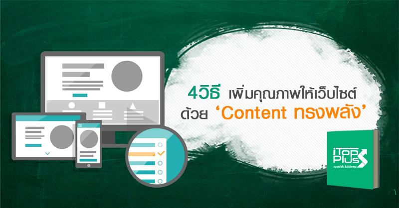 4 วิธี เพิ่มคุณภาพให้เว็บไซต์ด้วย Content ทรงพลัง