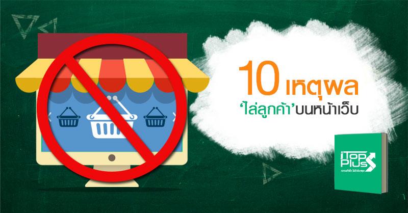 10 เหตุผลที่ไล่ลูกค้าบนหน้าเว็บไซต์