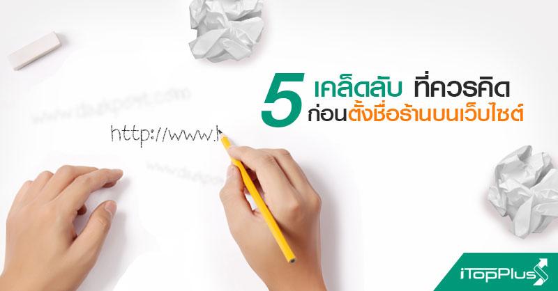 5 เคล็ดลับ ที่ควรคิดก่อนตั้งชื่อร้านบนเว็บไซต์