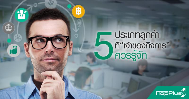 ลูกค้า 5 ประเภท ที่เจ้าของกิจการควรรู้จัก