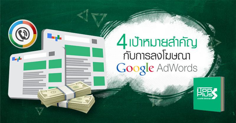 4 เป้าหมายสำคัญกับการ ลงโฆษณา Google Adwords