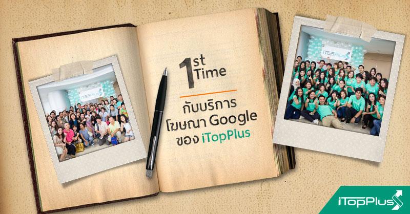 ครั้งแรก กับการให้บริการโฆษณา Google  ของ iTopPlus