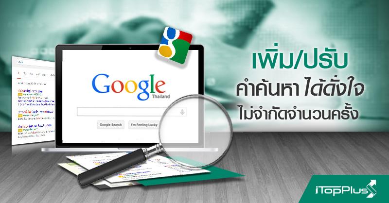 Google Adwords กับ iTopPlus เพิ่ม/ปรับคำค้นหาได้ดั่งใจ ไม่จำกัดจำนวนครั้ง