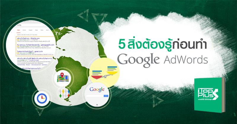 5 สิ่งต้องรู้ก่อนทำ Google AdWords