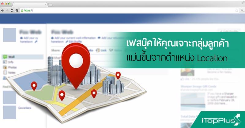 เฟสบุ๊คให้คุณเจาะกลุ่มลูกค้าได้แม่นขึ้นจากตำแหน่ง Location