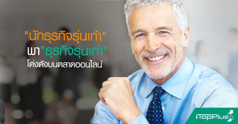 iTopPlus Older Business ประสบการณ์ดีๆ จาก
