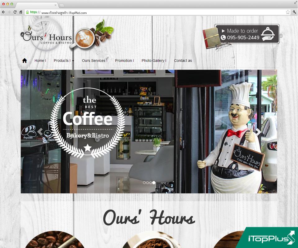 ขนาดร้านกาแฟ ยังต้องทำเว็บไซต์!!!...