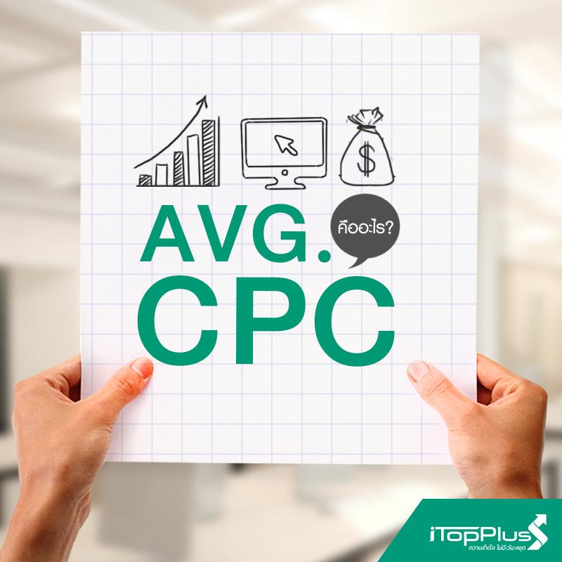 Avg.CPC คืออะไร