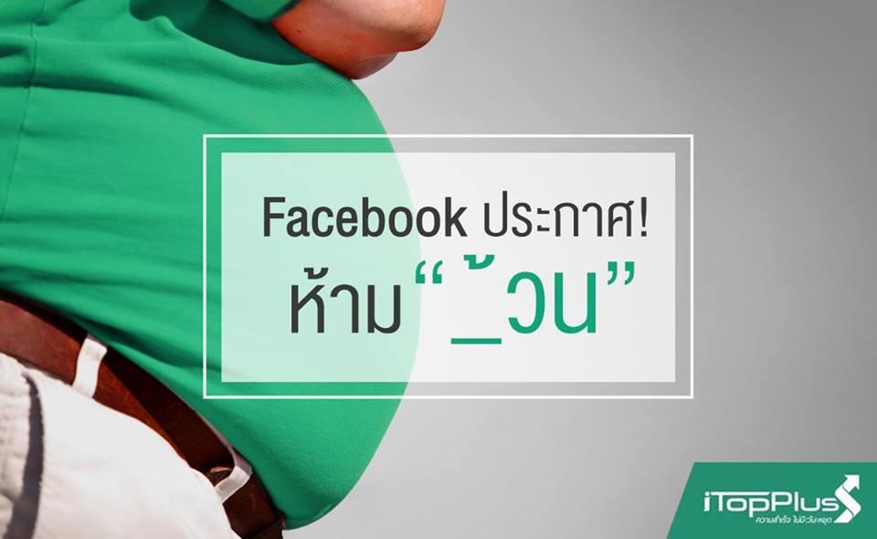 Facebookประกาศ..ห้าม.._้วน