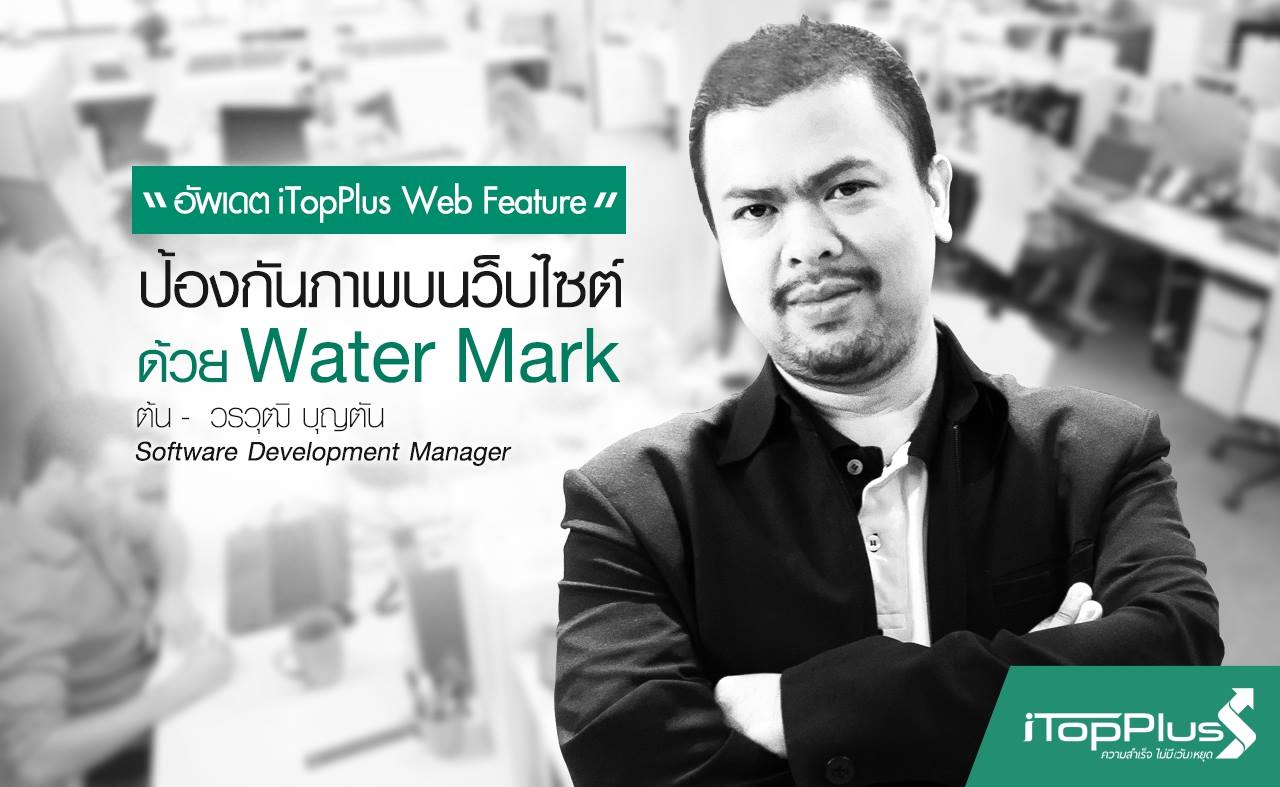 "ITopPlus Web Feature ป้องกันภาพบนเว็บไซต์  ""Watermark"""