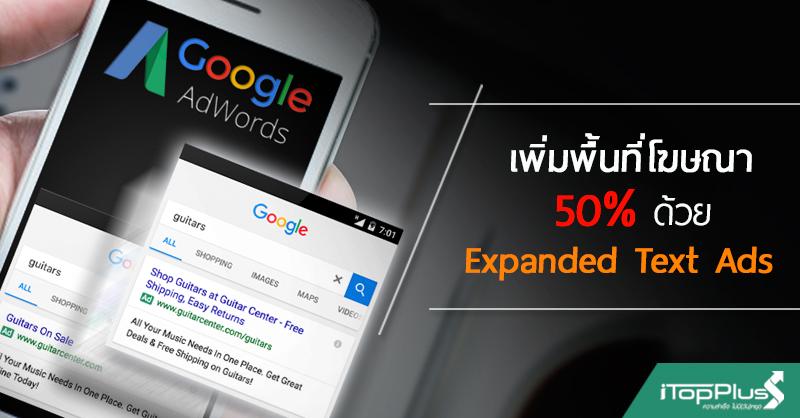 เพิ่มตัวอักษรโฆษณา Google ด้วย Expanded Text Ads