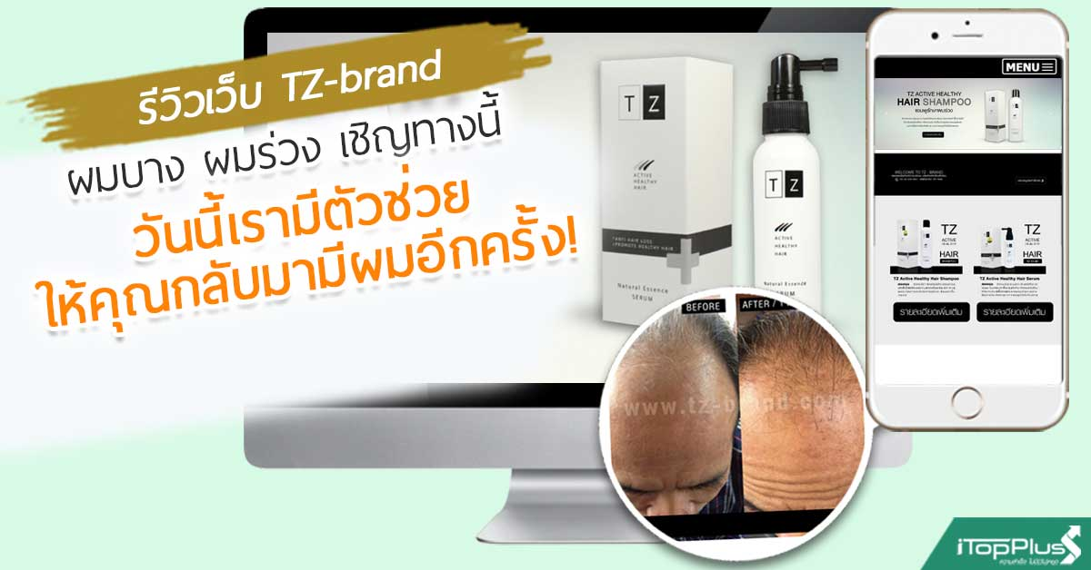 รีวิวเว็บ TZ-brand: