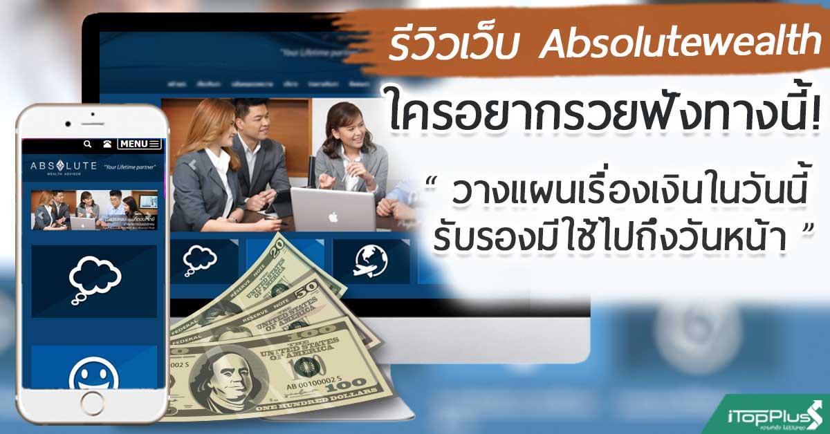 รีวิวเว็บ Absolutewealth: ใครอยากรวยฟังทางนี้! วางแผนเรื่องเงินในวันนี้ รับรองมีใช้ไปถึงวันหน้า