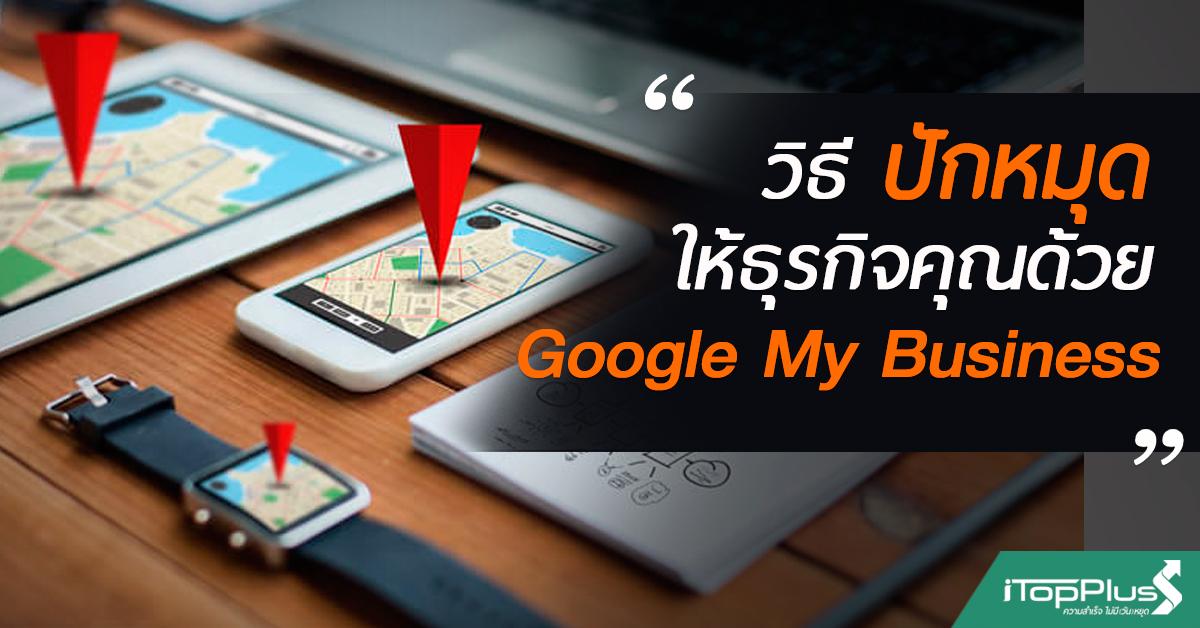 วิธีปักหมุด ให้ธุรกิจคุณ ด้วย Google My Business