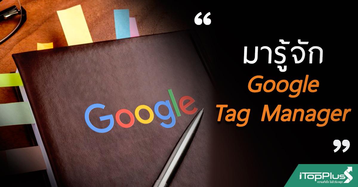 มารู้จัก Google Tag Manager