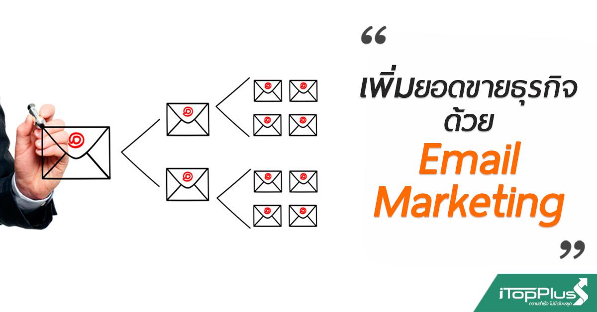 เพิ่มยอดขายธุรกิจ ด้วย email marketing