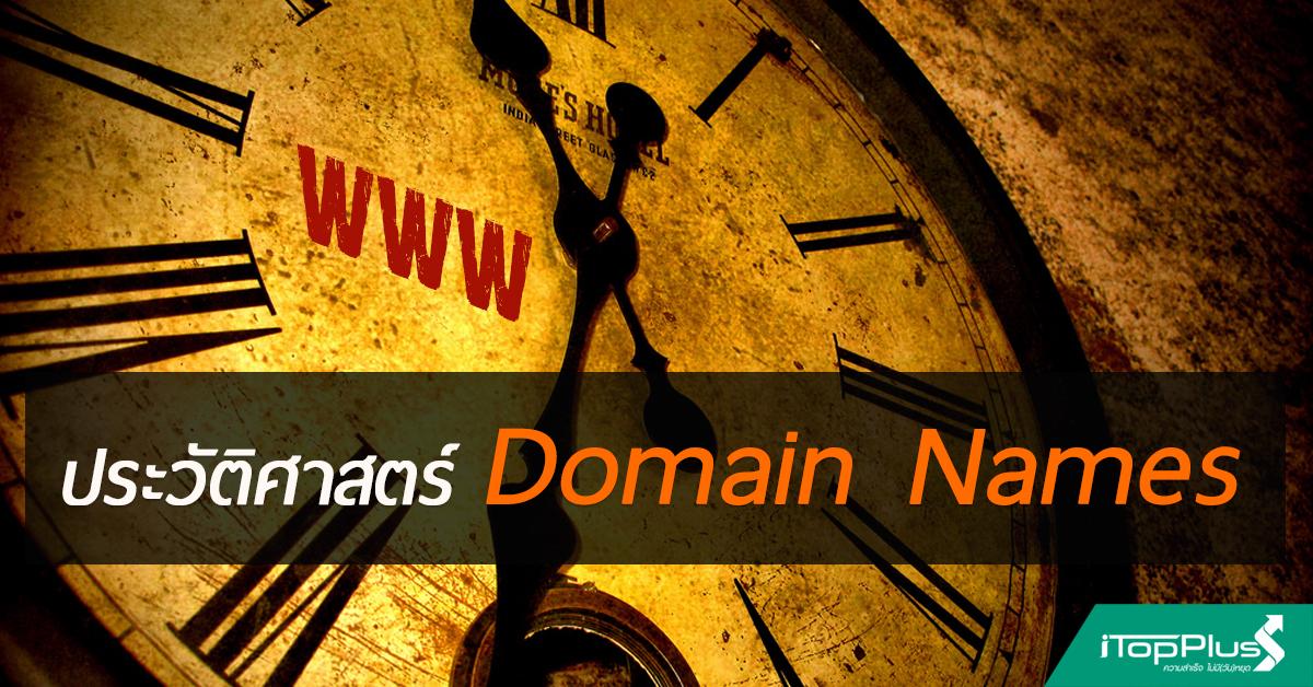 ประวัติศาสตร์ Domain Names