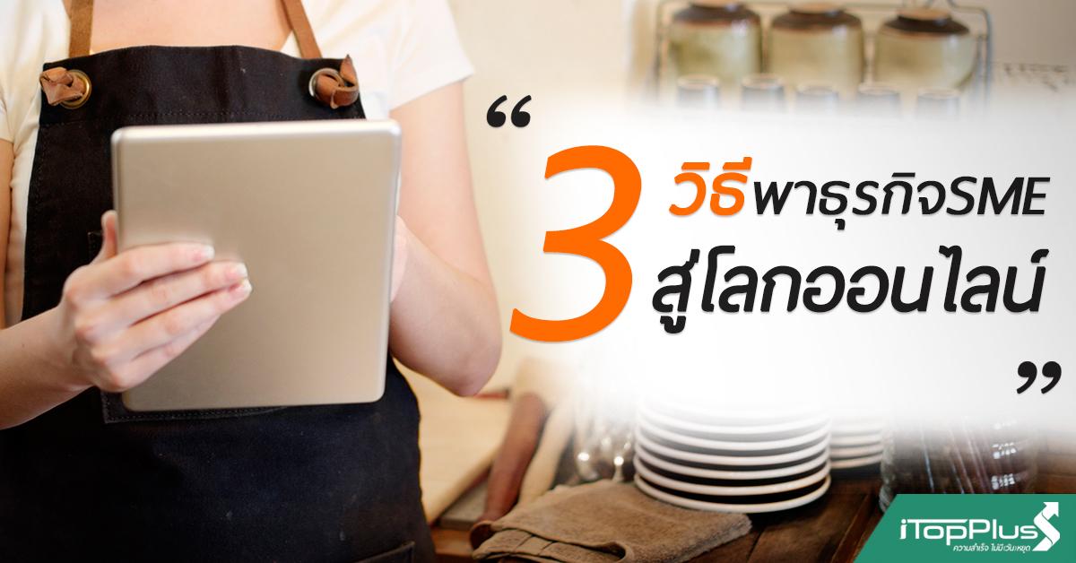 3 วิธี พาธุรกิจ SME สู่โลกออนไลน์