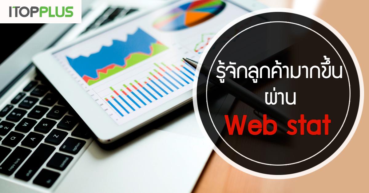รู้จักลูกค้าคุณมากขึ้นผ่าน Web stat
