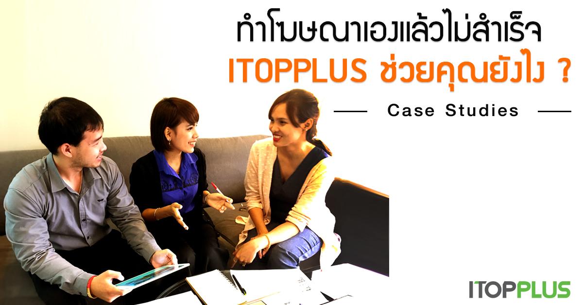 ทำโฆษณาเองแล้วไม่สำเร็จ ITOPPLUS ช่วยคุณยังไง?