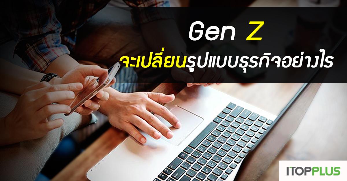 Gen Z จะเปลี่ยนรูปแบบธุรกิจอย่างไร