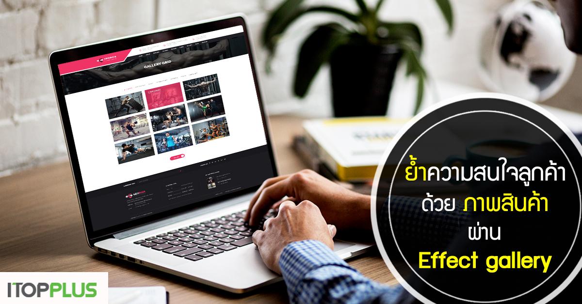 ย้ำความสนใจลูกค้า ผ่านภาพสินค้า ด้วย Effect Gallery