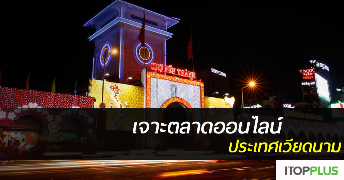 เจาะตลาดออนไลน์ประเทศเวียดนาม