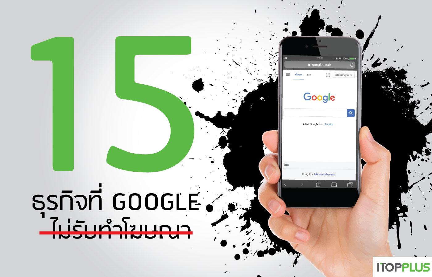 15 ธุรกิจที่ Google ไม่รับทำโฆษณา