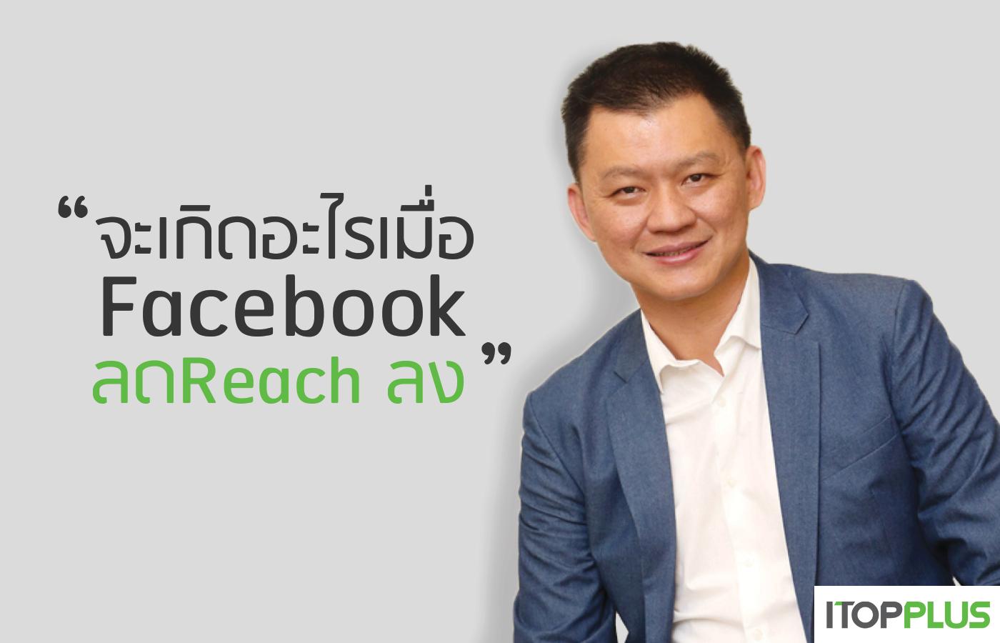 จะเกิดอะไรเมื่อ Facebook ลด Reach ลง