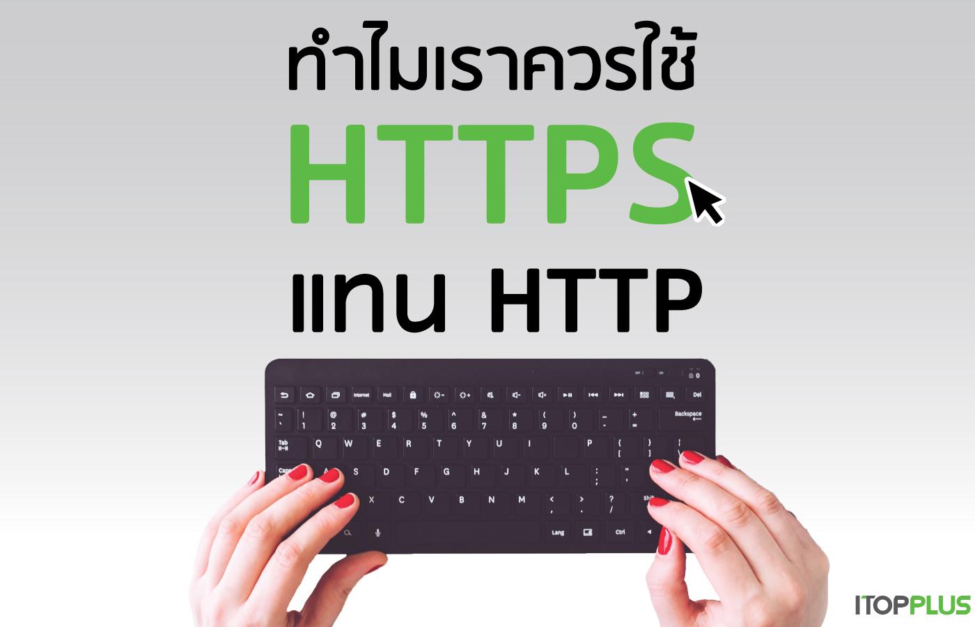 ทำไม? เราควรใช้ HTTPS แทน HTTP